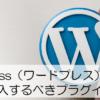 WordPress(ワードプレス)初心者向け編集ツールバーのプラグイン