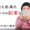 2016年10月アフィリエイト収入報告 3ヶ月ぶりに20万円をきってしまった